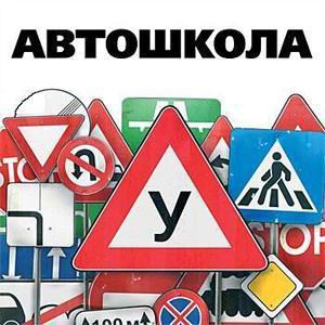 Автошколы Вагая