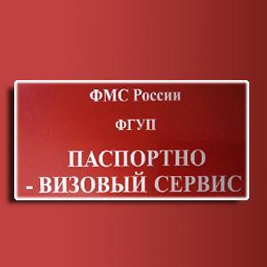 Паспортно-визовые службы Вагая