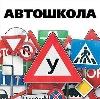 Автошколы в Вагае