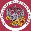Налоговые инспекции, службы в Вагае
