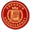 Военкоматы, комиссариаты в Вагае