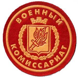 Военкоматы, комиссариаты Вагая